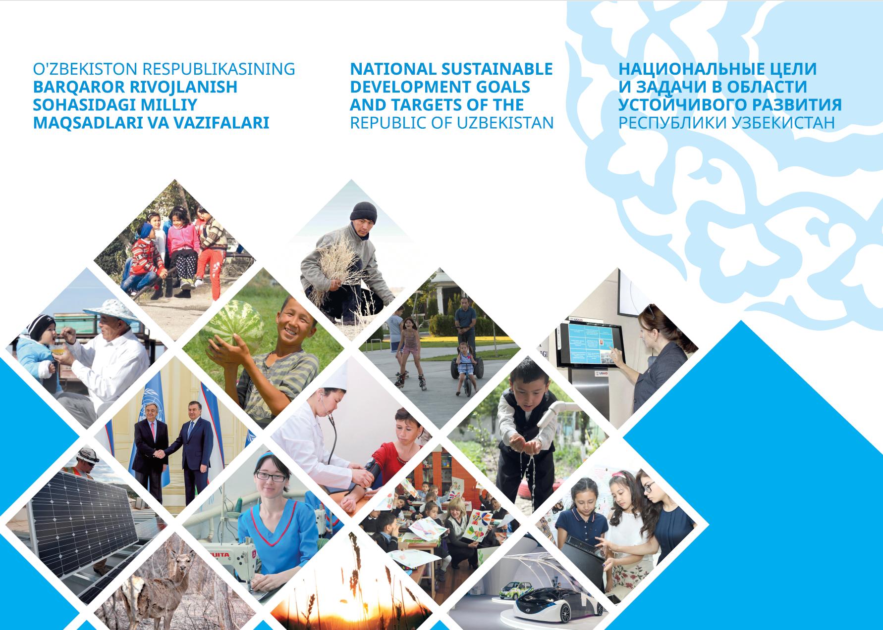 Национальные Цели и Задачи в Области Устойчивого Развития Республики Узбекистан